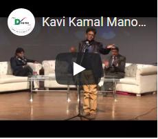 Kavi Kamal Manohar