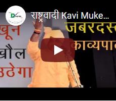 Kavi Mukesh